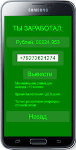 screenshot of Кран рублей version 1.1.11