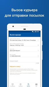screenshot of Почта России version 5.2