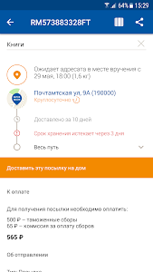 screenshot of Почта России version 4.7.0.1