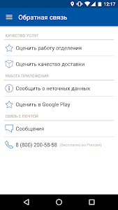 screenshot of Почта России version 4.1.1