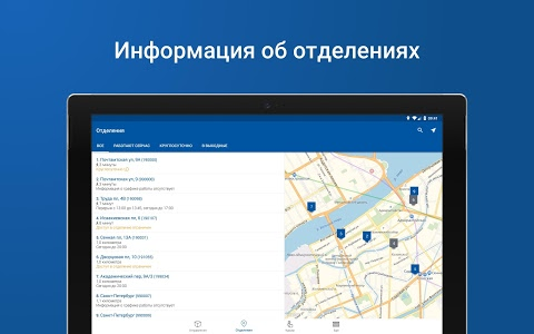 screenshot of Почта России version 5.5.1.1