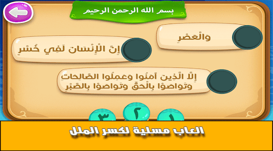 screenshot of معلم القرآن version 5.0.0