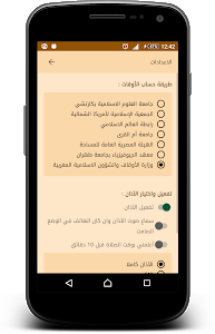 screenshot of Athan Salat : Prayer Times version 3.0.1