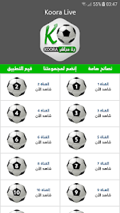 screenshot of بث مباشر - Koora version 1.2