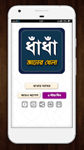 screenshot of dhadha~ধাধা ও উত্তর 2020~puzzle version 20.0