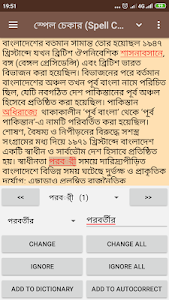 screenshot of স্পেল চেকার (Spell Checker) version 1.0