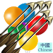 Download 10Arrows Chinese 1.1.1 APK