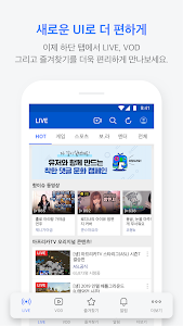 screenshot of AfreecaTV version 5.7.1