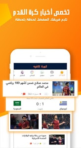 screenshot of كورة كافيه version 1.3.50