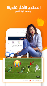 screenshot of كورة كافيه version 1.3.61