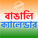 Download Bengali Calendar 1427 - 2020 1.0 APK