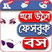 ফেসবুক Best bio, Intro, About, Quotes and Nickname