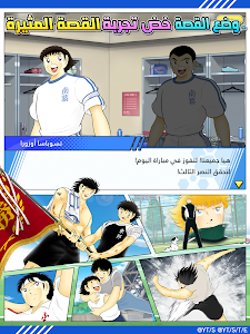 screenshot of Captain Tsubasa: Dream Team version 2.4.1