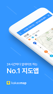 screenshot of KakaoMap - Map / Navigation version 1.8.3