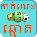 Khmer Lottery Horoscopes