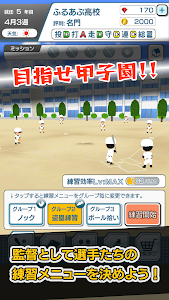 screenshot of Koshien - High School Baseball version 1.9.0.1