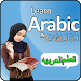 Learn Arabic Speaking in English for FREE