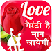Love Shayari, SMS and Quote