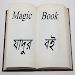 Magic Book (যাদুর বই)