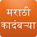 Download Marathi Books and Sahitya 32.0 APK