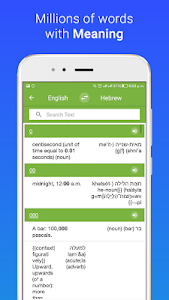 screenshot of Meaning in Hebrew version 2.0