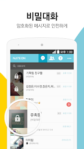 screenshot of NateOn UC version Varies with device