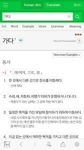screenshot of Korean Dictionary & Translate version Varies with device