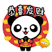 Download New Cute Chinese Stickers (WAstickerapps) 1.2 APK