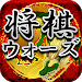 Download Shogi Wars 6.1.2 APK