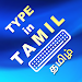 Type in Tamil