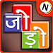 Download जोड़ोपंती (jodopanti) - Unique Hindi Word Game 3.5 APK