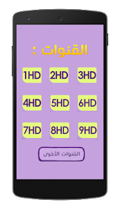 screenshot of yallakora Prank بث مباشر live version 1.2